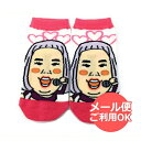 ゆりやんレトリィバァ レディース靴下 22〜24cm YO