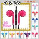 【10カラー】【イヤホン】アイホン iPhone  高音質 かわいい カラフル リモコン&マイク機能搭載!