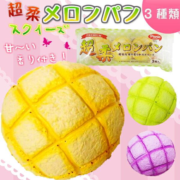 【スクイーズ】【超柔 メロンパン 3個入】プレーン/メロン/ブルーベリー 3種類