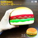 【スクイーズ】超リアル?!SuperBIGハンバーガーハンバーガー/チーズバーガー 全2種