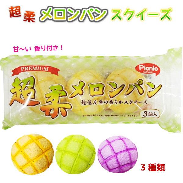 【スクイーズ】【超柔 メロンパン 3個入】プレーン/メロン/ブルーベリー 3種類 Picnic