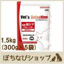 Vet's Selection 腎ケア (猫用) PPレーベル 300g×5袋