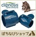 clipnosis(クリップノシス) 大・小各2個 猫 しつけ