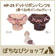 HP-25 ドットリボンパンツ S (選べる2色 ピンク ・ グレー ) サニタリーパンツ キャンナナ Can Nana cannana