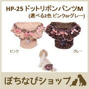 HP-25 ドットリボンパンツ M (選べる2色 ピンク ・ グレー ) サニタリーパンツ キャンナナ Can Nana cannana