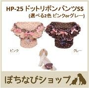 HP-25 ドットリボンパンツ SS (選べる2色 ピンク ・ グレー ) サニタリーパンツ キャンナナ Can Nana cannana