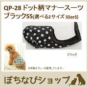 QP-28 ドット柄マナースーツ ブラック (選べる2サイズ SS ・ S )キャンナナ Can Nana cannana