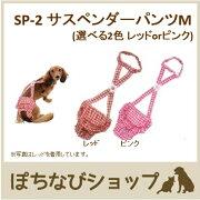 SP-2 サスペンダーパンツ M (選べる2色 レッド ・ ピンク ) キャンナナ Can Nana cannana サニタリーパンツ