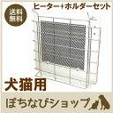 【 送料無料 】 フューチャーアロー 遠赤外線マイカヒーターII 60W +専用ステンレスホルダーセット 犬猫用 人間用 暖房