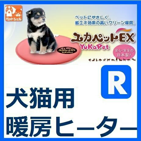 ニューユカペットEX Rサイズ ペット用 ヒーター 犬用 猫用 暖房 機器 ホットカーペット 秋 冬 あったか