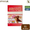 送料無料 洗える布ペットシーツ LL(90×60cm) 犬用 ペットシート トイレ いぬ 経済的...
