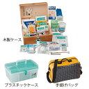 【 送料無料 】 救急セット (木製ケースタイプ) 280×198×133