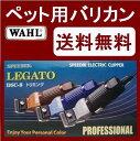 WAHL製 スピーディック レガート DSC-8 3色 犬 ペット バリカン ウォール トリミング グルーミング お手入れ トリマー プロ仕様