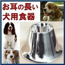 犬用 食器 スパニエル食器 ドッグ ボウル 垂れ耳犬
