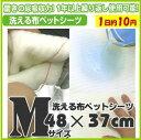 洗える布ペットシーツ M(48×37cm) 犬用 ペットシート トイレ いぬ 経済的...