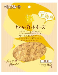 カロリーカットチーズ お徳用(160g) ペット ペット用品 おやつ ご褒美