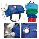 【 送料無料 】 猫用診察・保定バッグ体重目安0〜2kg S(赤)