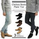 チェルシーブーツ メンズ サイドゴア プレーントゥ フェイク スウェード スエード ミドルカット Chelsea Boots Plane toe fake suede middle Side Gore きれいめ ストリート ファッション ブーツ 紳士靴 彼氏 男性 カジュアル