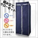 ◆組み立て簡単♪大事なお洋服をホコリから守る組み立てクローゼット◆ファンシーケース/収納
