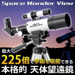 225倍スペースワンダービュースコープ三脚付接眼レンズ◇ 天体望遠鏡セット GD-T003