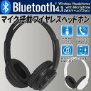Bluetooth4.1 ヘッドフォン ワイヤレス接続 USB充電式 マイク付き ◇ Headphones H