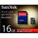 SDアダプタ付き!! SanDisk◇ サンディスク 16GBマイクロSDカード