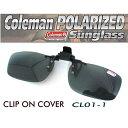 Coleman コールマン UVカット クリップ式偏光 ◇ クリップサングラスCL01-1
