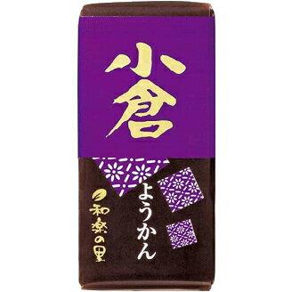 米屋(よねや) 和楽の里58gミニ羊羹 小倉10個入 (ようかん)
