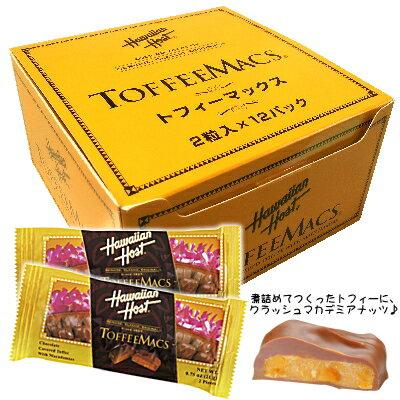ハワイアンホーストトフィーマックス2粒×12袋入(マカデミアチョコ マカダミアチョコ ハワイ土産でお馴染みのハワイアンホースト)