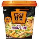 アサヒフードおどろき野菜 香ばし胡麻みそ麺28.3g×6個入