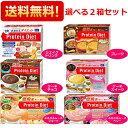 選べる2箱セット【送料無料】DHCプロティンダイエットシリー...