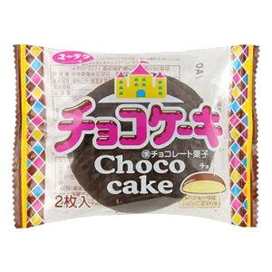 有楽製菓(ユーラク)2枚入チョコケーキ12袋入
