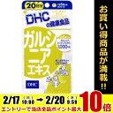 エントリーでポイント最大10倍★DHC20日分(100粒)ガルシニアエキス1袋[ダイエット サプリメント]