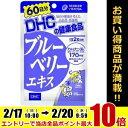 【60日分】 DHCブルーベリーエキス1袋(サプリメント)
