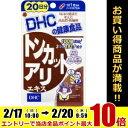 エントリーでポイント最大10倍★DHC20日分 トンカットアリエキス1袋[サプリメント]