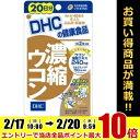 200円クーポン配布中★DHC20日分 濃縮ウコン1袋[サプリメント]