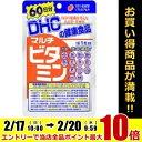 エントリーでポイント最大10倍★【60日分】 DHCマルチビタミン1袋[サプリメント]