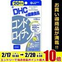 あす楽 DHC20日分 コンドロイチン1袋[サプリメント]