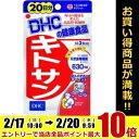 エントリーでポイント最大10倍★DHC20日分(60粒)キトサン1袋[ダイエット サプリメント]