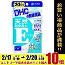 エントリーでポイント最大10倍★DHC20日分 天然ビタミンE[大豆]1袋[サプリメント]