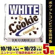エントリーでポイント最大10倍★チロルチョコ ホワイト&クッキー30個入