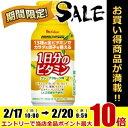 【期間限定特価】ハウスウェルネスパーフェクトビタミン1日分のビタミングレープフルーツ味190gボトル