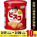 【送料無料】 グリコビスコ保存缶10缶入 ※北海道は別途600円必要です。