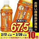 【期間限定特価】伊藤園お〜いお茶 ほうじ茶350mlペットボトル 24本入[おーいお茶 焙じ茶]