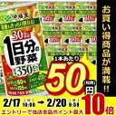 【期間限定】伊藤園1日分の野菜(CS缶)190g缶 20本入[野菜ジュース]