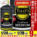 【送料無料】 伊藤園TULLY'S COFFEESmooth...