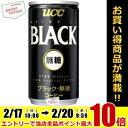 エントリーでポイント最大10倍★【数量限定特価】UCC ブラック無糖185g缶 30本入 [BLACK無糖]