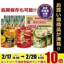 カゴメ野菜の保存食セット×1ケース(野菜ジュース 野菜一日こ...