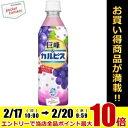 カルピス巨峰&カルピス500mlペットボトル 24本入 (ぶどうカルピス)