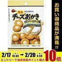 ブルボン28gミニチーズおかき カマンベールチーズ味10袋入